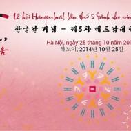 Hangeul Festival