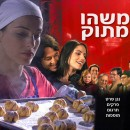 Israel Film Festival 2014