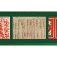 heritage-documents-nguyen-dynasty